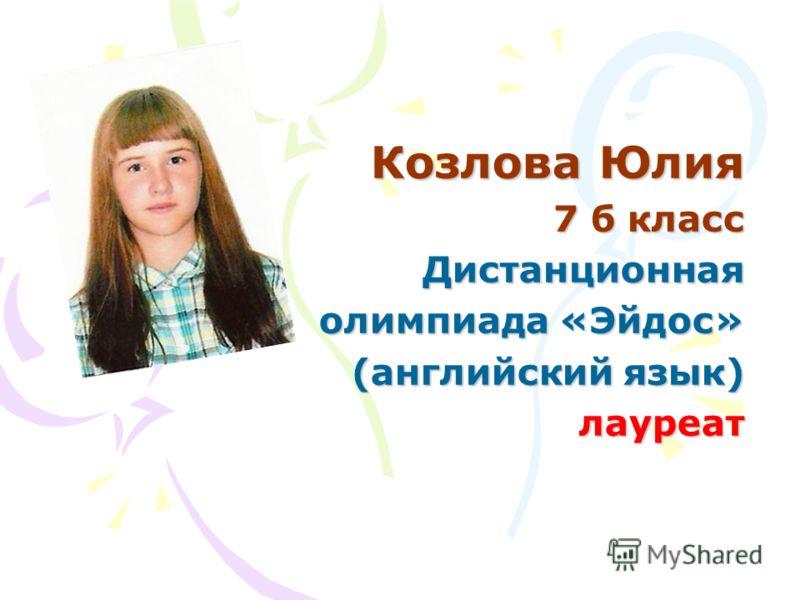 Козлова Юлия 7 б класс Дистанционная олимпиада «Эйдос» (английский язык) (английский язык)лауреат