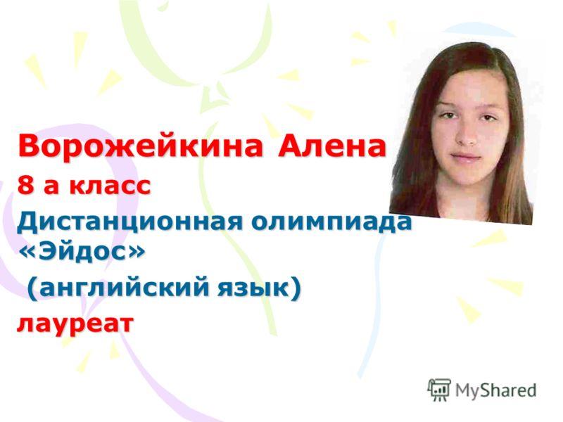 Ворожейкина Алена 8 а класс Дистанционная олимпиада «Эйдос» (английский язык) (английский язык)лауреат
