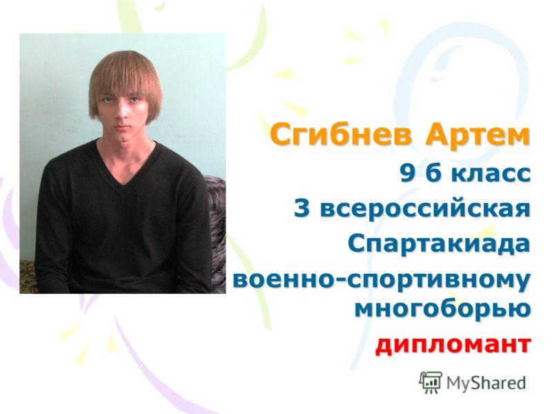 Сгибнев Артем 9 б класс 3 всероссийская Спартакиада по военно-спортивному многоборью дипломант