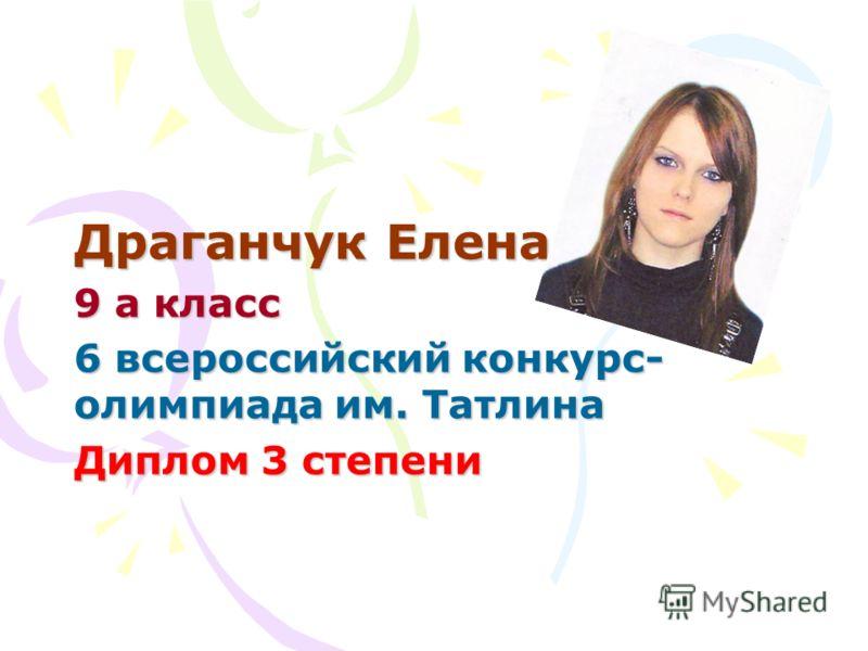 Драганчук Елена 9 а класс 6 всероссийский конкурс- олимпиада им. Татлина Диплом 3 степени