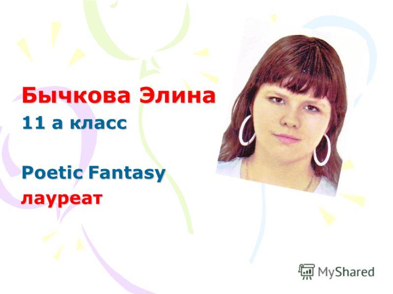 Бычкова Элина 11 а класс Poetic Fantasy лауреат