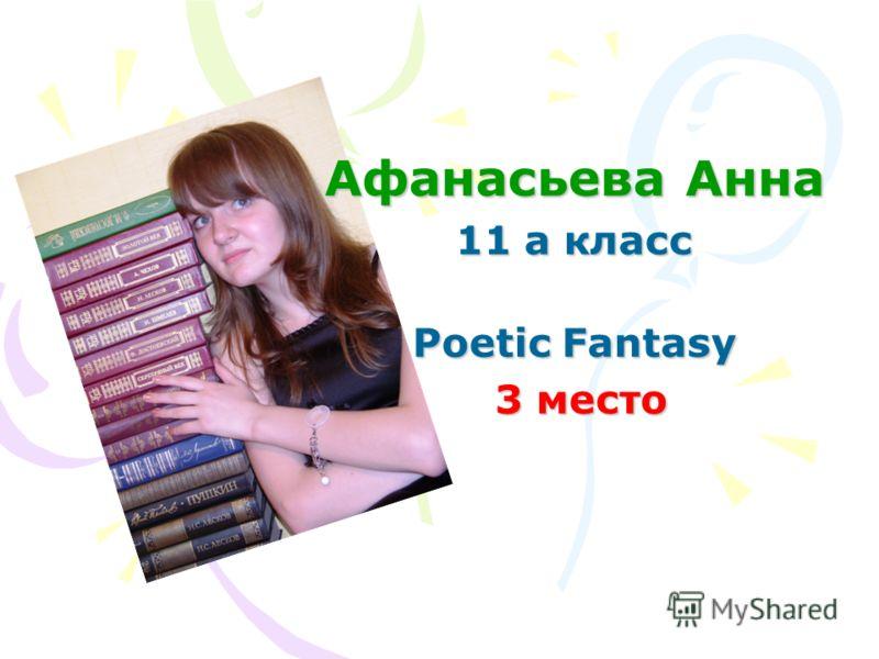Афанасьева Анна 11 а класс Poetic Fantasy 3 место 3 место