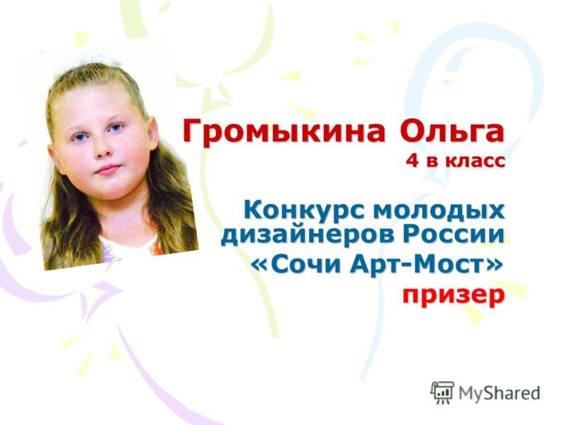 Громыкина Ольга 4 в класс Конкурс молодых дизайнеров России «Сочи Арт-Мост» призер призер