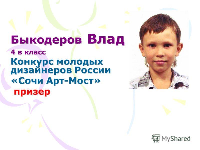 Быкодеров Влад 4 в класс Конкурс молодых дизайнеров России «Сочи Арт-Мост» призер призер