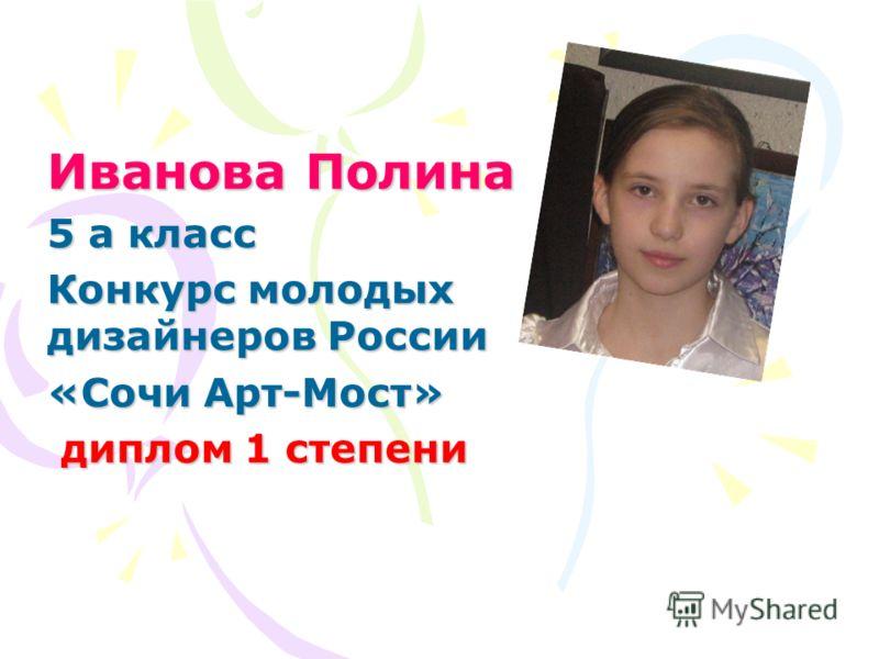 Иванова Полина 5 а класс Конкурс молодых дизайнеров России «Сочи Арт-Мост» диплом 1 степени диплом 1 степени