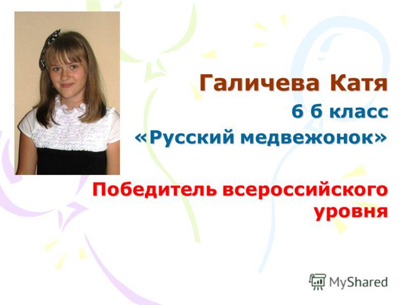 Галичева Катя 6 б класс «Русский медвежонок» Победитель всероссийского уровня