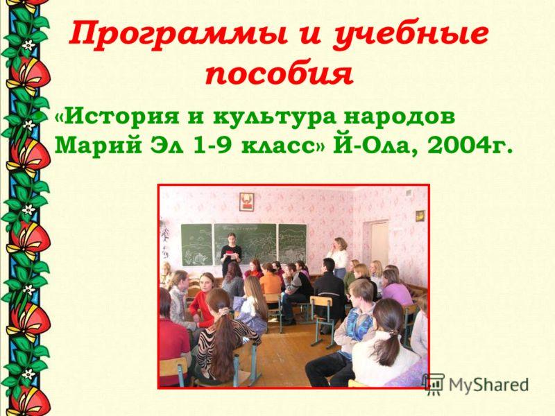 Программы и учебные пособия «История и культура народов Марий Эл 1-9 класс» Й-Ола, 2004г.
