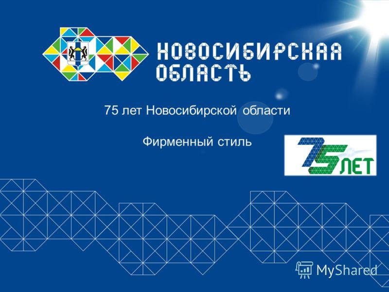 75 лет Новосибирской области Фирменный стиль