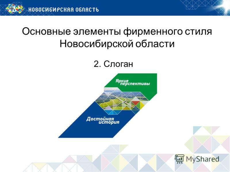 Основные элементы фирменного стиля Новосибирской области 2. Слоган
