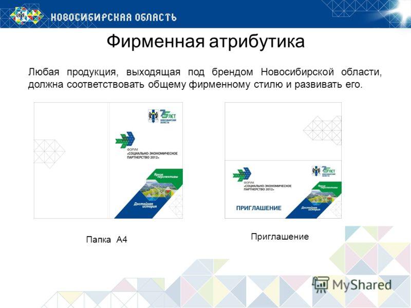 Фирменная атрибутика Любая продукция, выходящая под брендом Новосибирской области, должна соответствовать общему фирменному стилю и развивать его. Папка A4 Приглашение