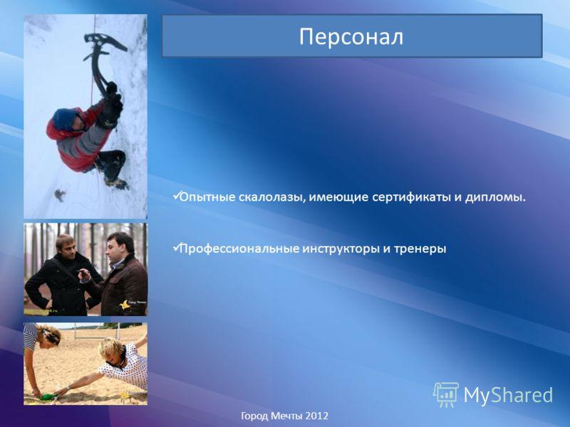 Персонал Опытные скалолазы, имеющие сертификаты и дипломы. Профессиональные инструкторы и тренеры Город Мечты 2012