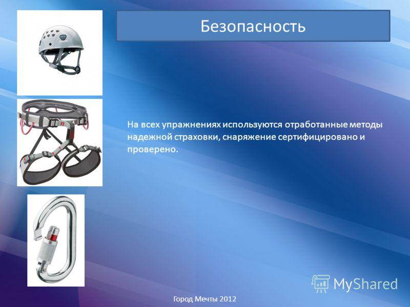 Безопасность Город Мечты 2012 На всех упражнениях используются отработанные методы надежной страховки, снаряжение сертифицировано и проверено.