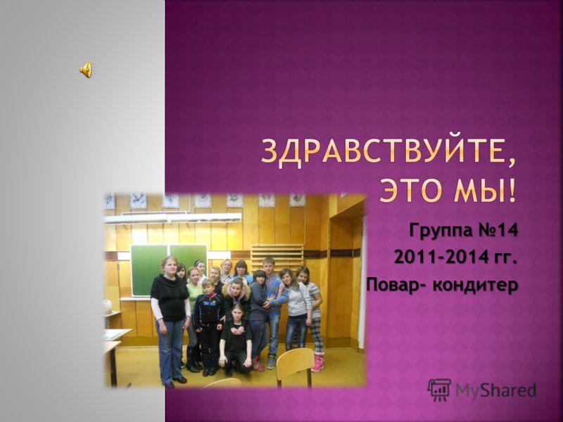 Группа 14 2011-2014 гг. Повар- кондитер