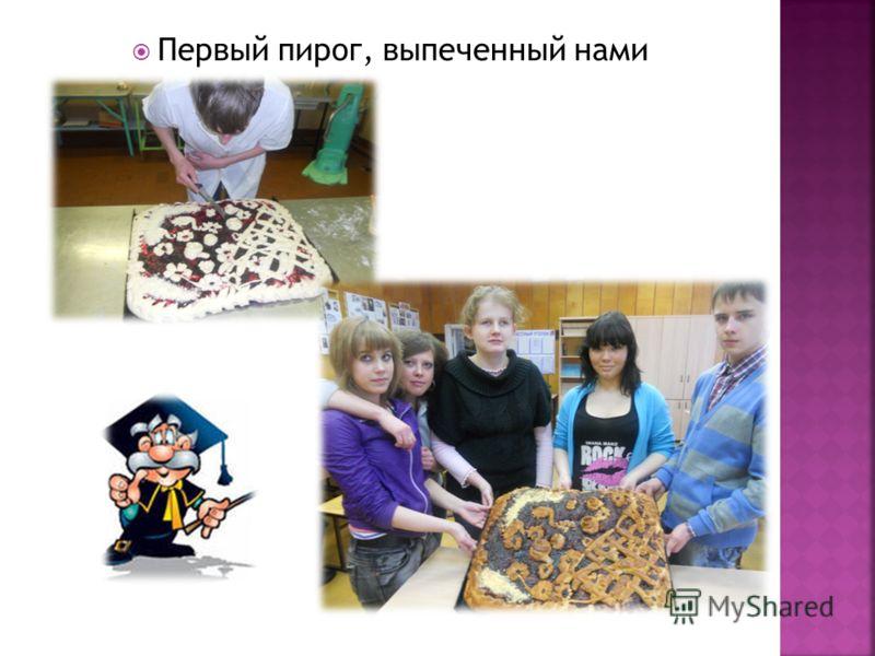 Первый пирог, выпеченный нами
