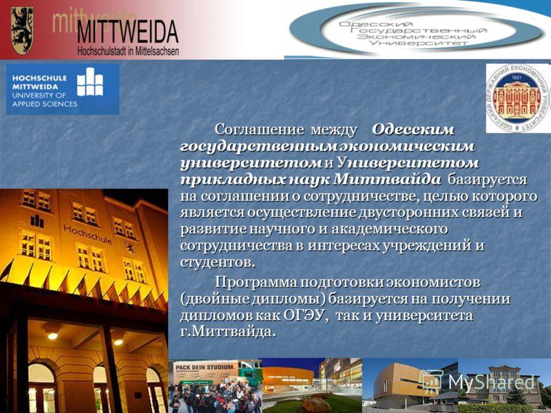 Соглашение между Одесским государственным экономическим университетом и Университетом прикладных наук Миттвайда базируется на соглашении о сотрудничестве, целью которого является осуществление двусторонних связей и развитие научного и академического