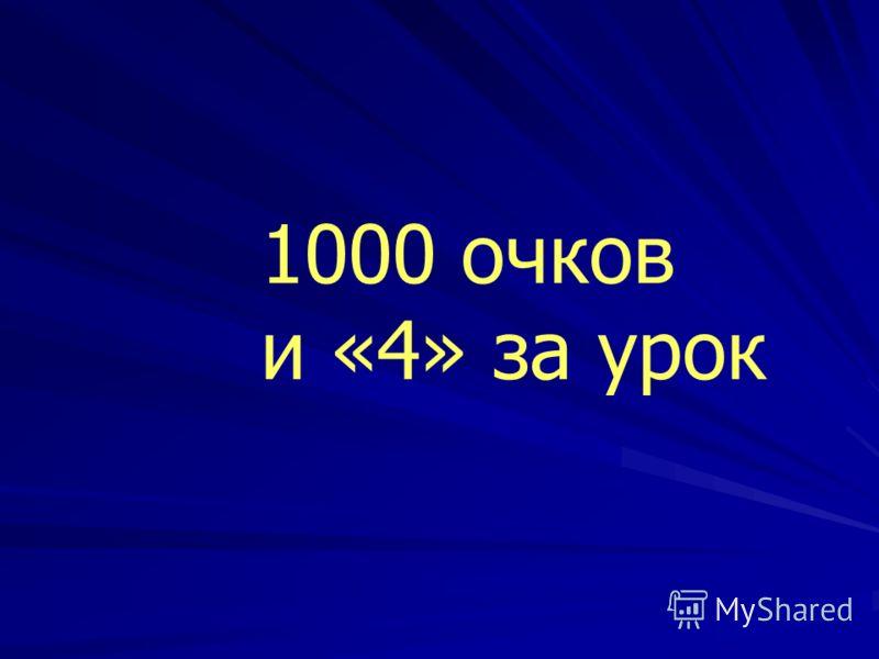 1000 очков и «4» за урок