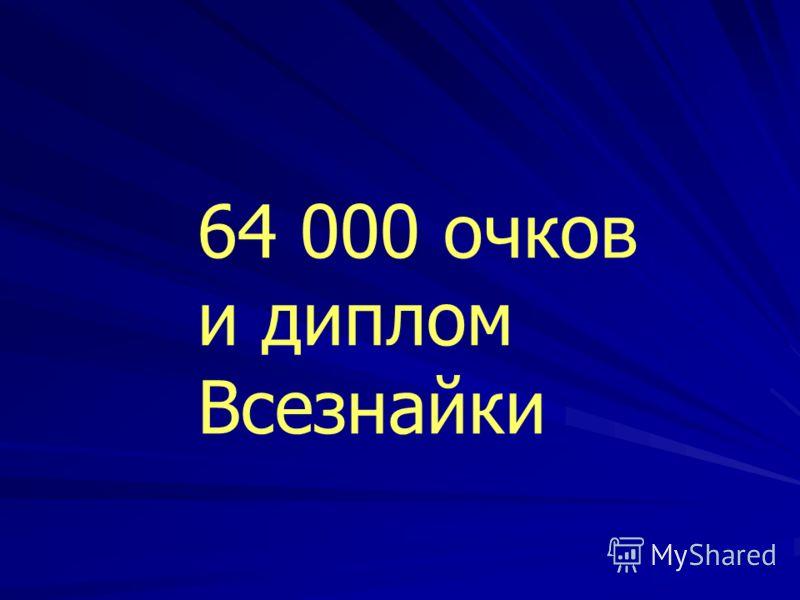 64 000 очков и диплом Всезнайки