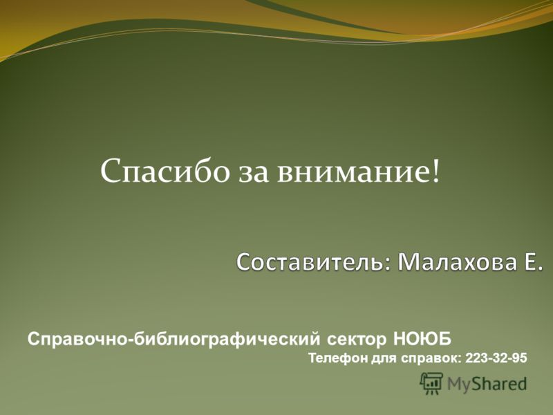 Спасибо за внимание! Справочно-библиографический сектор НОЮБ Телефон для справок: 223-32-95
