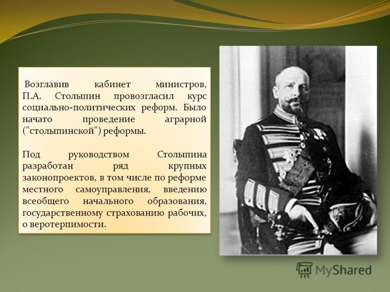 Возглавив кабинет министров, П.А. Столыпин провозгласил курс социально-политических реформ. Было начато проведение аграрной (