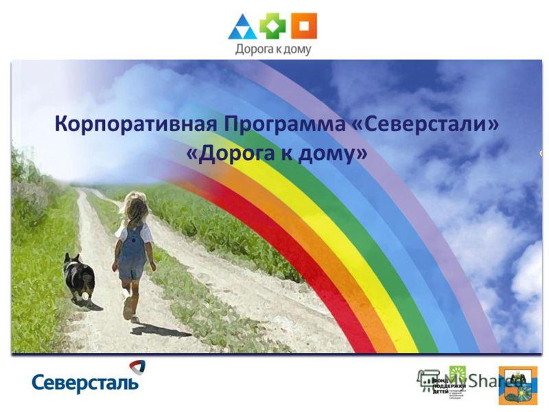 Корпоративная Программа «Северстали» «Дорога к дому»