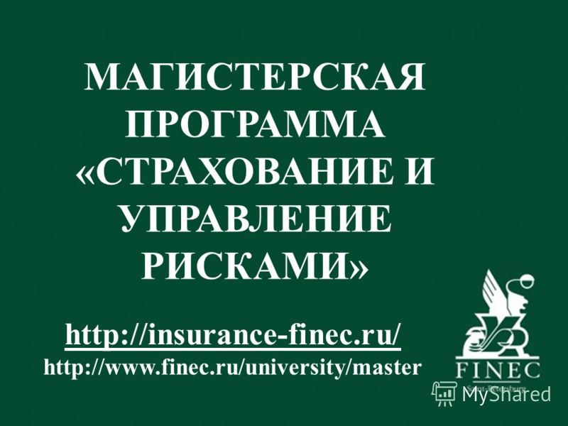 5 МАГИСТЕРСКАЯ ПРОГРАММА «СТРАХОВАНИЕ И УПРАВЛЕНИЕ РИСКАМИ» http://insurance-finec.ru/ http://www.finec.ru/university/master