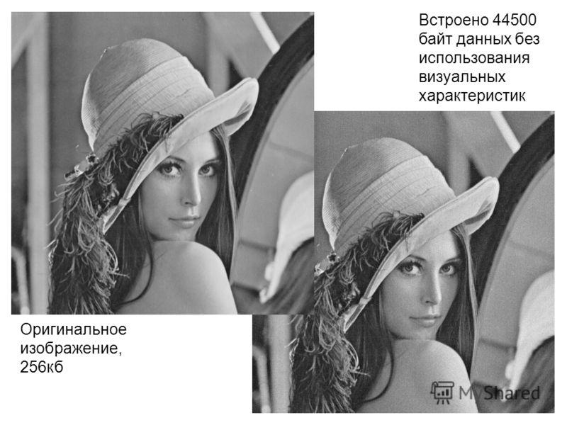 Оригинальное изображение, 256кб Встроено 44500 байт данных без использования визуальных характеристик