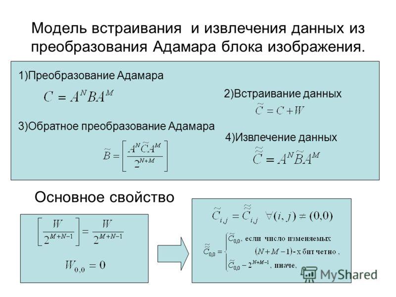 Модель встраивания и извлечения данных из преобразования Адамара блока изображения. 1)Преобразование Адамара 2)Встраивание данных 3)Обратное преобразование Адамара 4)Извлечение данных Основное свойство