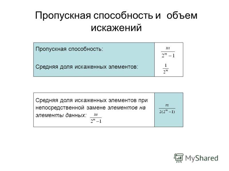 Пропускная способность и объем искажений Средняя доля искаженных элементов при непосредственной замене элементов на элементы данных: Пропускная способность: Средняя доля искаженных элементов: