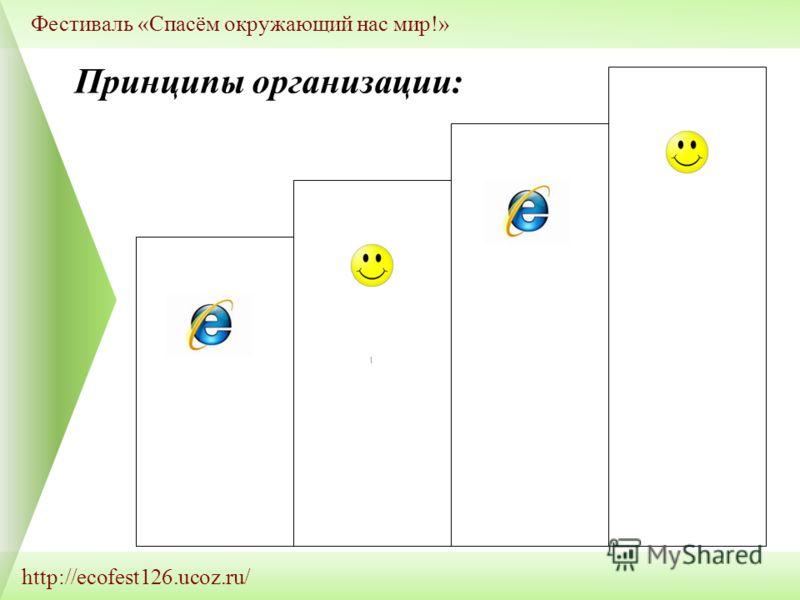 http://ecofest126.ucoz.ru/ Фестиваль «Спасём окружающий нас мир!» \ Принципы организации: