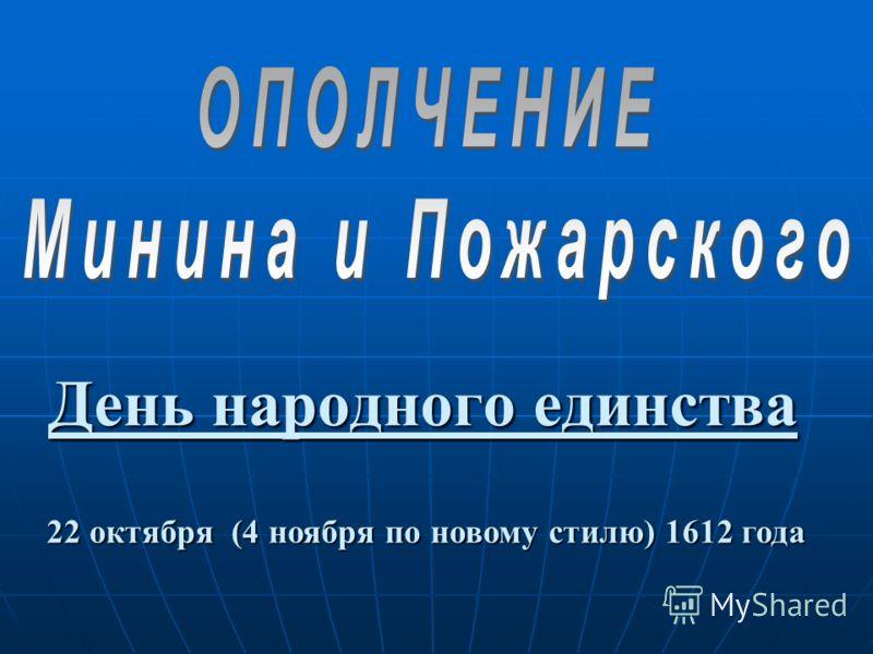 День народного единства 22 октября (4 ноября по новому стилю) 1612 года