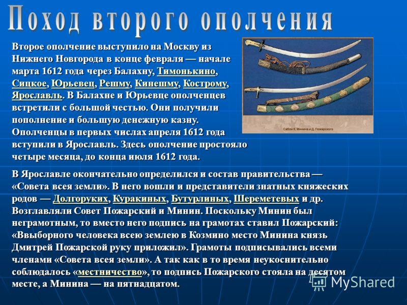 Второе ополчение выступило на Москву из Нижнего Новгорода в конце февраля начале марта 1612 года через Балахну, Тимонькино, Сицкое, Юрьевец, Решму, Кинешму, Кострому, Ярославль. В Балахне и Юрьевце ополченцев встретили с большой честью. Они получили