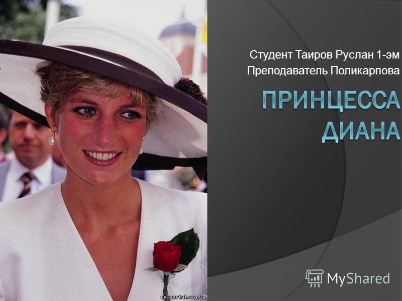 Студент Таиров Руслан 1-эм Преподаватель Поликарпова