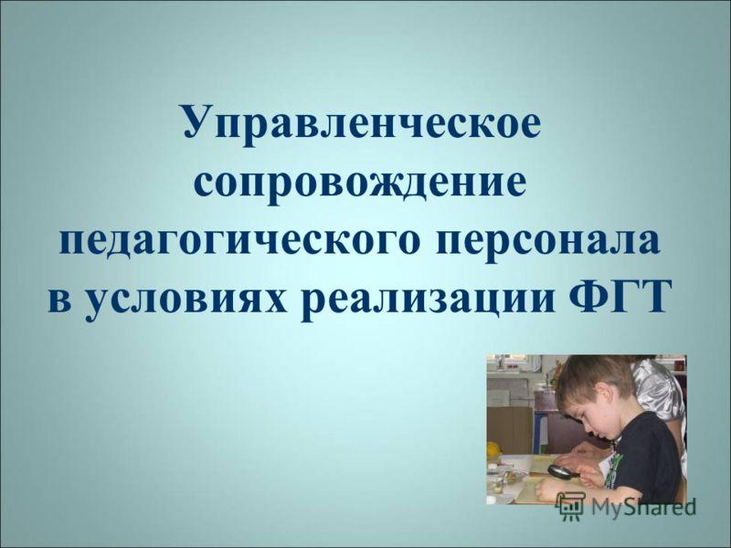 Управленческое сопровождение педагогического персонала в условиях реализации ФГТ