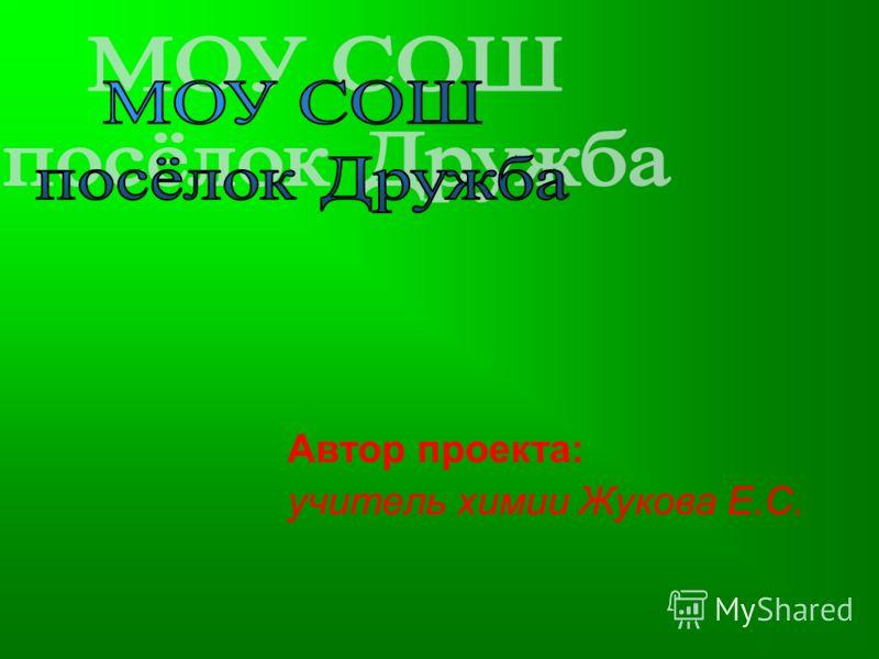 Автор проекта: учитель химии Жукова Е.С.