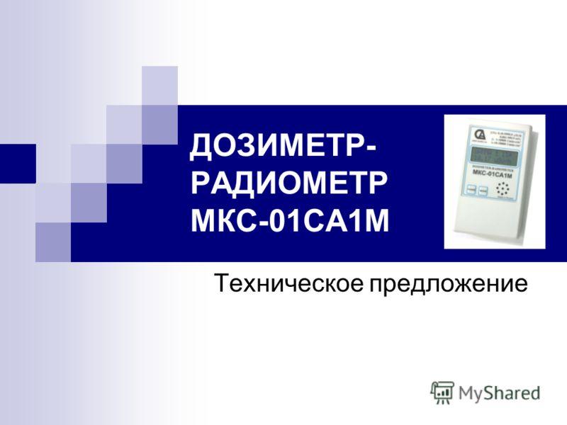 ДОЗИМЕТР- РАДИОМЕТР МКС-01СА1М Техническое предложение