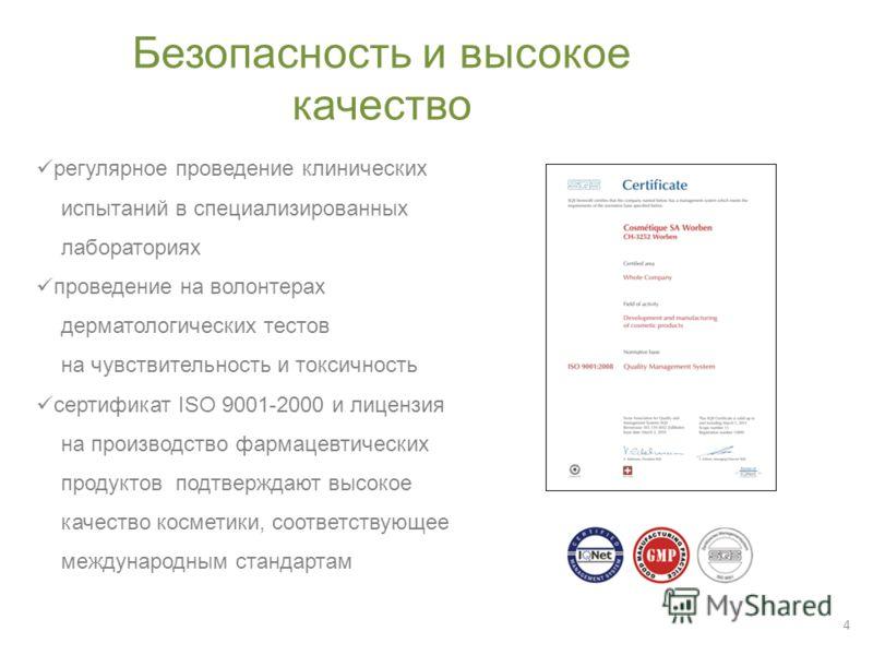 4 Безопасность и высокое качество регулярное проведение клинических испытаний в специализированных лабораториях проведение на волонтерах дерматологических тестов на чувствительность и токсичность сертификат ISO 9001-2000 и лицензия на производство фа