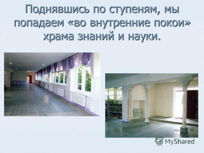 Поднявшись по ступеням, мы попадаем «во внутренние покои» храма знаний и науки.