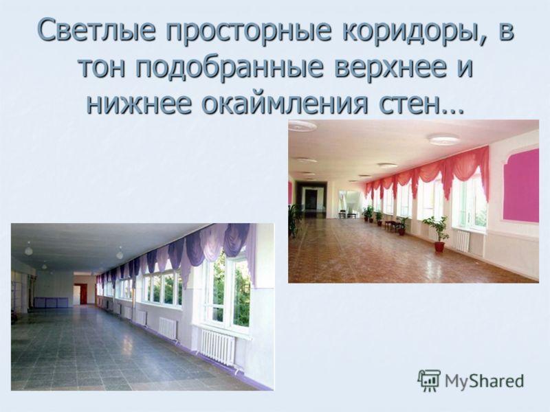 Светлые просторные коридоры, в тон подобранные верхнее и нижнее окаймления стен…