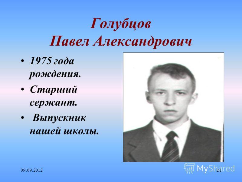 09.09.201221 Голубцов Павел Александрович 1975 года рождения. Старший сержант. Выпускник нашей школы.