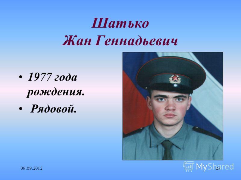 09.09.201223 Шатько Жан Геннадьевич 1977 года рождения. Рядовой.