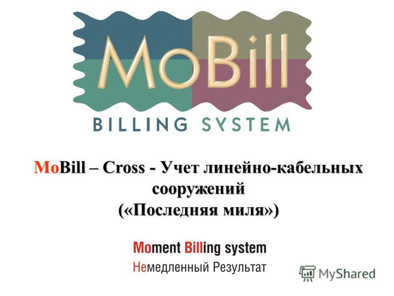 MoBill – Cross - Учет линейно-кабельных сооружений («Последняя миля»)