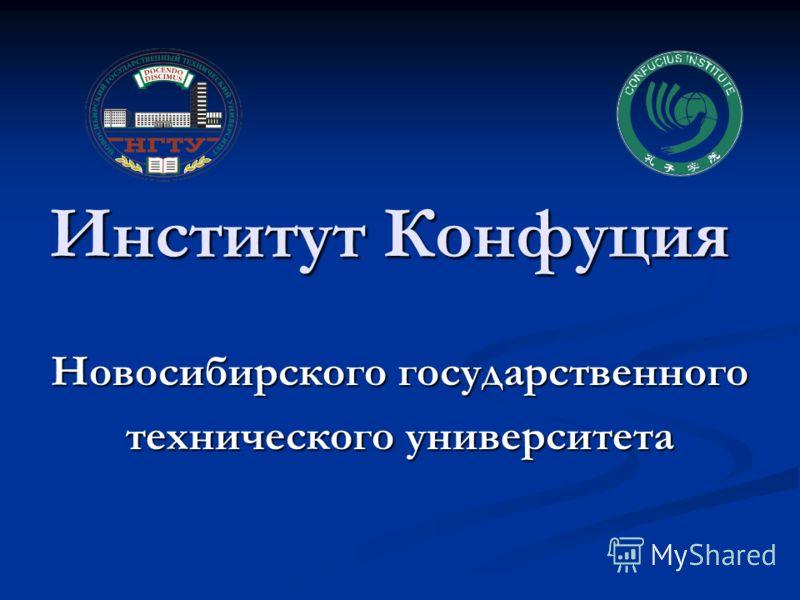 Институт Конфуция Новосибирского государственного технического университета