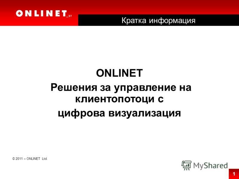 1 ONLINET Решения за управление на клиентопотоци с цифрова визуализация © 2011 – ONLINET Ltd. Кратка информация