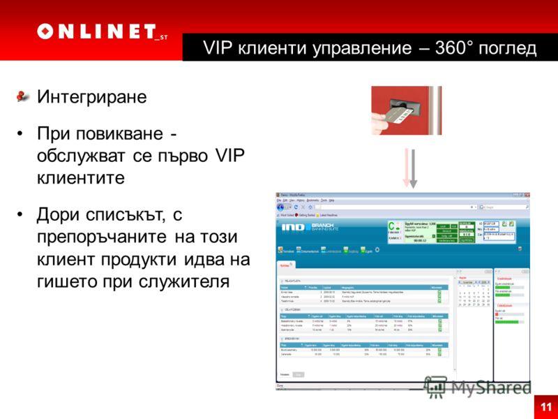 11 Интегриране При повикване - обслужват се първо VIP клиентите Дори списъкът, с препоръчаните на този клиент продукти идва на гишето при служителя VIP клиенти управление – 360° поглед