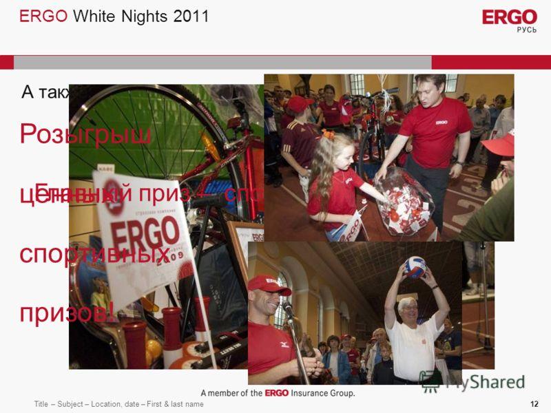 Title – Subject – Location, date – First & last name12 ERGO White Nights 2011 Розыгрыш ценных спортивных призов! Главный приз – спортивный велосипед А также: