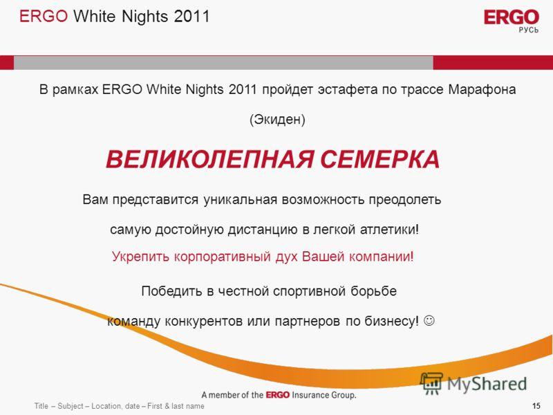 Title – Subject – Location, date – First & last name15 ERGO White Nights 2011 В рамках ERGO White Nights 2011 пройдет эстафета по трассе Марафона (Экиден) ВЕЛИКОЛЕПНАЯ СЕМЕРКА Вам представится уникальная возможность преодолеть самую достойную дистанц