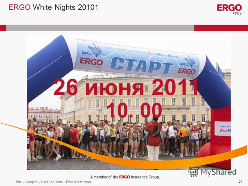 Title – Subject – Location, date – First & last name23 ERGO White Nights 20101 26 июня 2011 10. 00