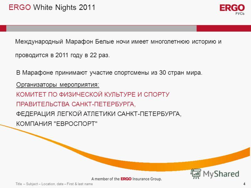 Title – Subject – Location, date – First & last name4 ERGO White Nights 2011 Организаторы мероприятия: КОМИТЕТ ПО ФИЗИЧЕСКОЙ КУЛЬТУРЕ И СПОРТУ ПРАВИТЕЛЬСТВА САНКТ-ПЕТЕРБУРГА, ФЕДЕРАЦИЯ ЛЕГКОЙ АТЛЕТИКИ САНКТ-ПЕТЕРБУРГА, КОМПАНИЯ