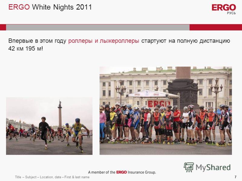 Title – Subject – Location, date – First & last name7 ERGO White Nights 2011 Впервые в этом году роллеры и лыжероллеры стартуют на полную дистанцию 42 км 195 м!