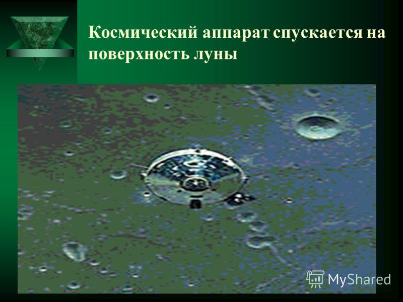 Космический аппарат спускается на поверхность луны
